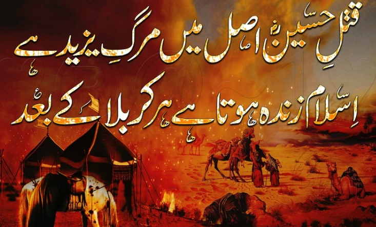 10 Muharram Ul Haram 2019 Quotes In Urdu