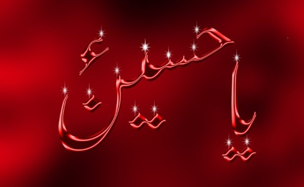 Ya Hussain Pictures, Photos, Images, Pic & HD Wallpaper