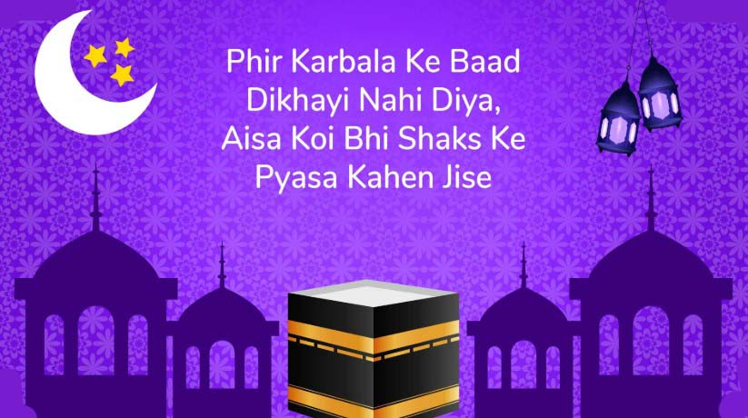 Ashura 2019 Messages, Sad Wishes, Quotes, Urdu Poetry, WhatsApp Messages, Images And Sayings on Imam Hussain