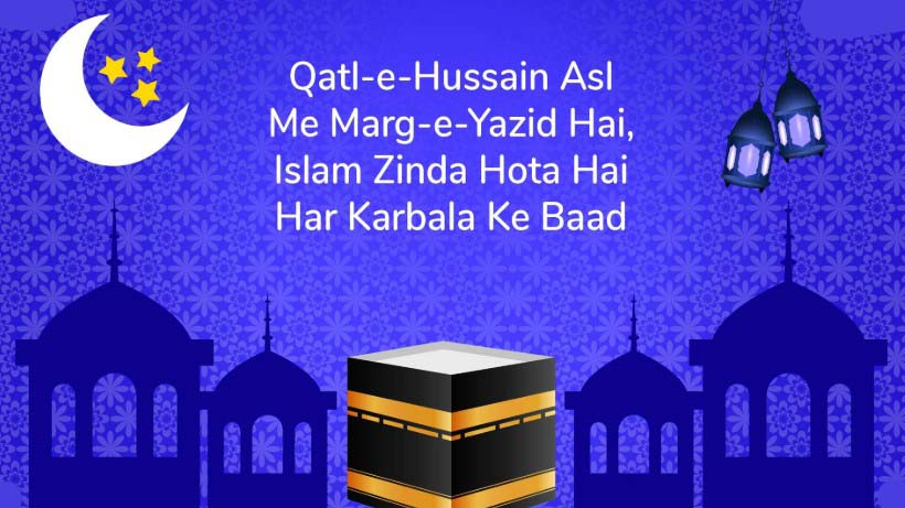 Ashura 2019 Quotes, Urdu Poetry, WhatsApp Messages, Images And Sayings on Imam Hussain
