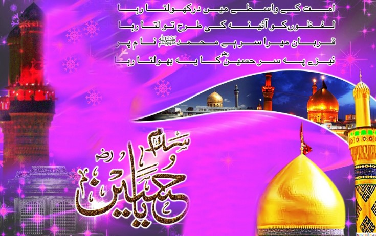 Salam Ya Hussain Image, Picture, Photo, Pic & Wallpaper