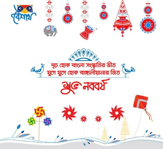 Pohela Boishakh 2020 Pic, Images for Facebook, Whatsapp, Twitter Status